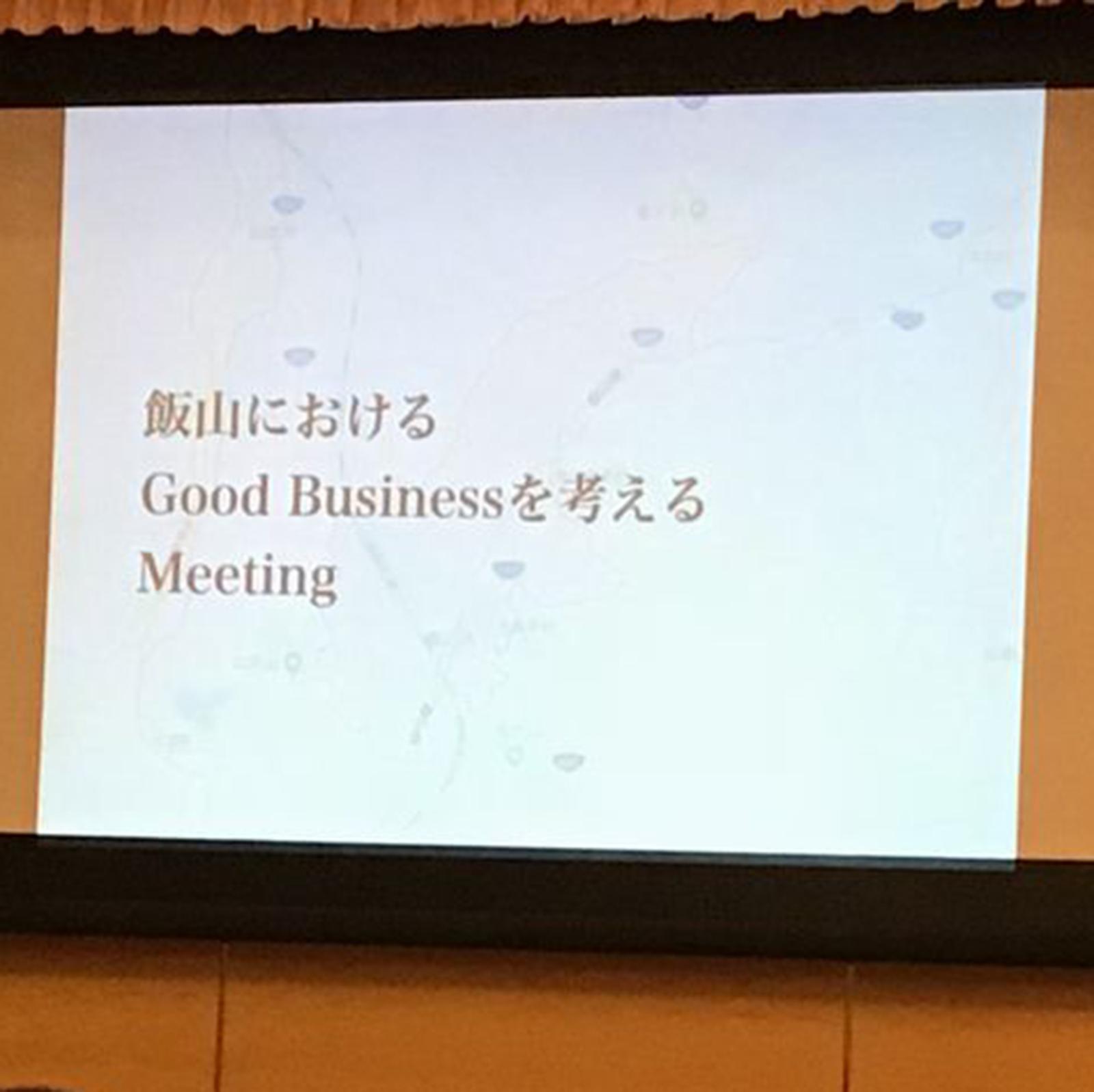 長野県立大学連携事業 第1回 飯山 good business meeting を開催!!