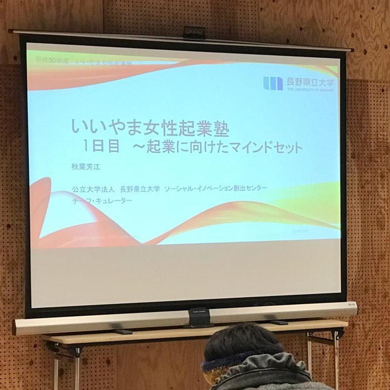 いいやま女性起業塾開催!!(第1回)