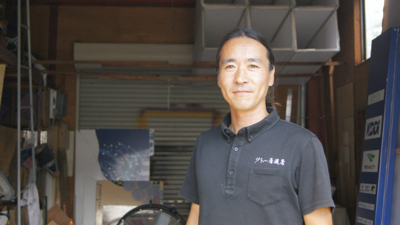 佐藤誠一さん:唯一無二の自分だけの仕事を形に。看板店の3代目による地元への恩返し