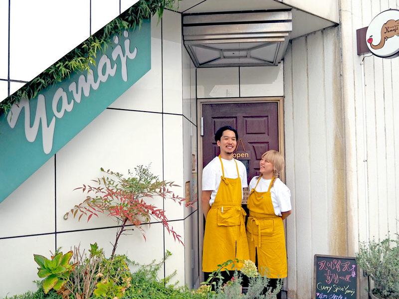 横川良太さん・友香さん :自分らしく自由に、という夫婦の思いが実ったカレー専門店「カリースパイス山路」